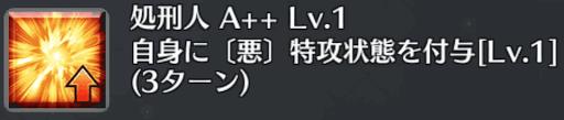 処刑人[A++]