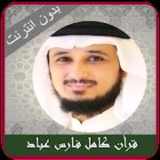 Fares Abbad offline . Fares abbad Quran mp3