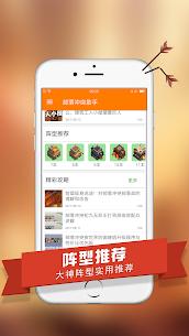 二哈COC助手 for COC部落冲突最强辅助工具 4