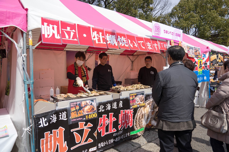 北海道ほたて牡蠣