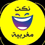 نكت مغربية بالدارجة 2018