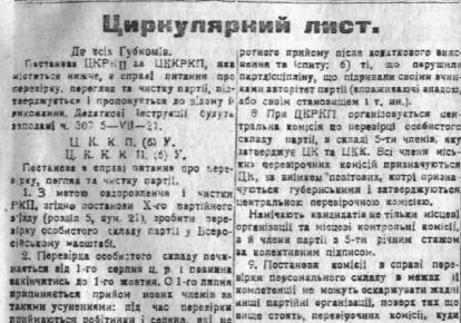 Постановление ЦК РКП (б) о чистке партии от 25 июня 1921 г. — из газеты «Вести ВУЦИК» 07.07.1921 г.