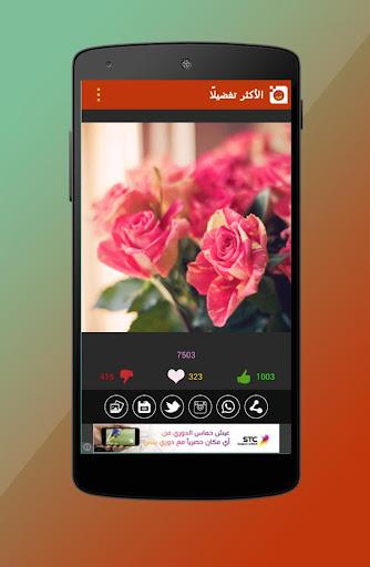 【免費社交App】صور منوعة الأصلي-APP點子