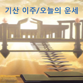 기산 이주의 오늘의 운세