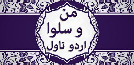 Man o Salwa Urdu Novel by Umera Ahmed - Apps on Google Play