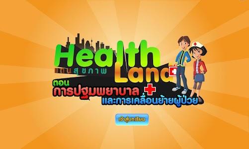 Healthland Frist Aid screenshot 0