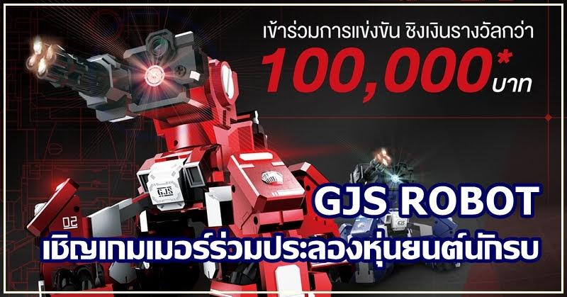GJS ROBOT เชิญเกมเมอร์สายพันธุ์นักรบร่วมประลองหุ่นยนต์นักรบ