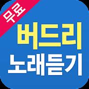 버드리 노래듣기 - 버드리 트로트 명곡 베스트 icon