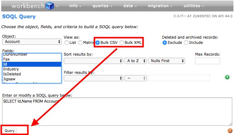 SOQLの実行結果をcsvやxml形式にエクスポートできる