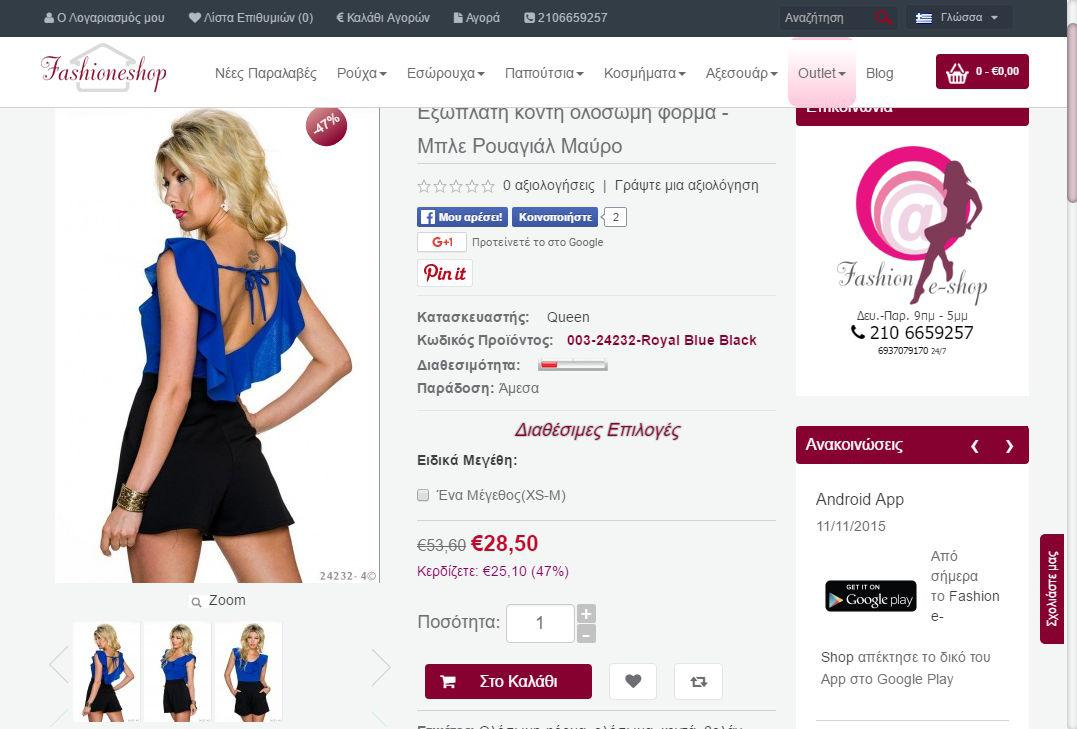 Fashion e-Shop - Γυναικεία- screenshot