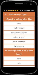 Brahmacharya Vigyan - náhled