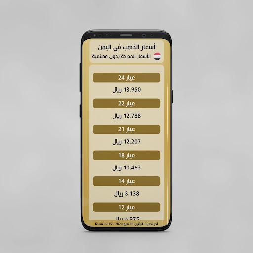 gold prices Arabic - Gold exchange Arabic screenshot 1