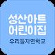 성산아트어린이집 Download on Windows