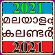 Malayalam Calendar 2021 - Manorama Calendar 2021 APK