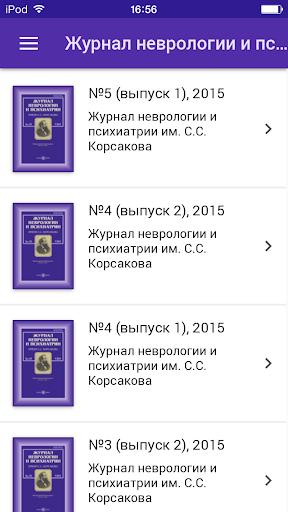 Журнал неврологии и психиатрии