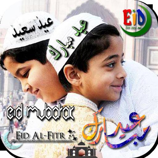 Eid Picture Decorator