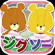 ジグソーパズル - がんばれ!ルルロロ (game)