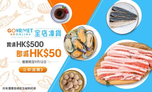 GourmetOnline全店凍貨優惠_760x460.jpg