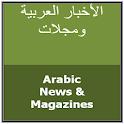 Arabic News icon