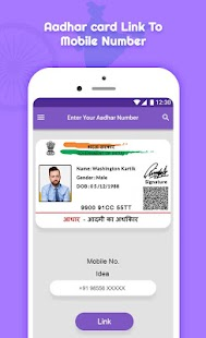 Aadhar Card Link to Mobile Number and SIM Online