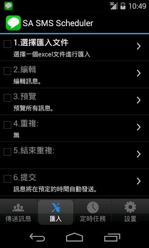 SA SMS Scheduler Lite 定時發送訊息