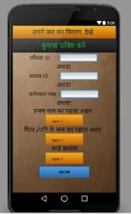e-Panchayat Chinor App screenshot