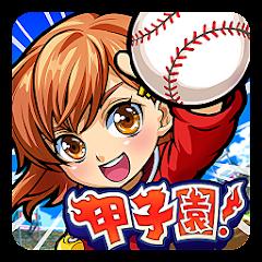 ぼくらの甲子園!ポケット 高校野球ゲーム game download