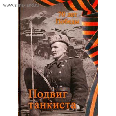 Подвиг танкиста. Степанов А.