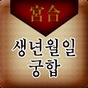생년월일궁합 생일궁합 무료궁합보기 icon