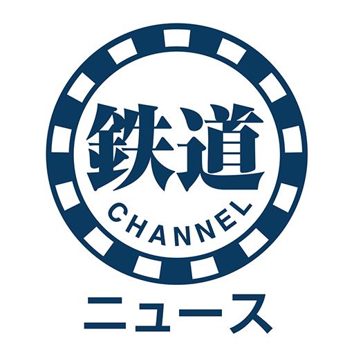 鉄道チャンネルニュース 新聞 App LOGO-硬是要APP
