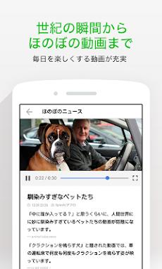 LINE公式ニュースアプリ / LINE NEWSのおすすめ画像3