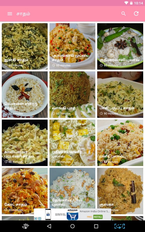 Variety Rice Recipes In Tamil Android Apps On Google Play