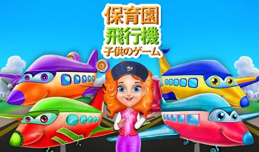 保育キッズ飛行機ゲーム