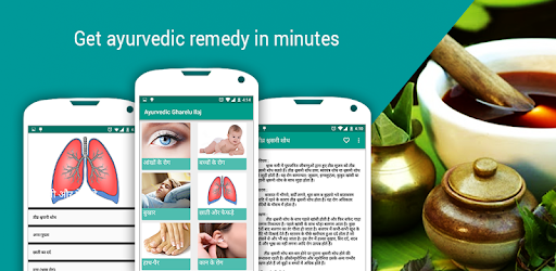 Ayurvedic Gharelu Ilaj Remedie for PC