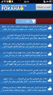 نكت مغربية - Nokat Maghribiya Fokaha - náhled
