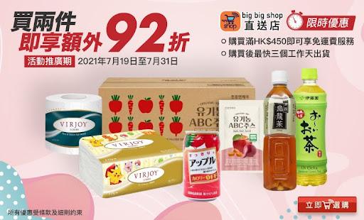 Big big shop直送店_買兩件可享額外92折_760_460 (2).jpg