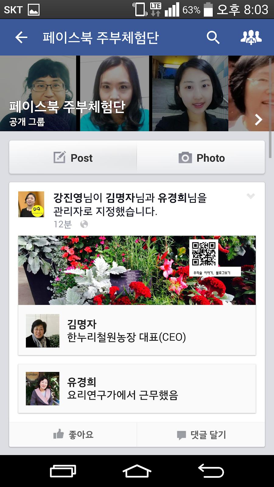 페북그룹6.png