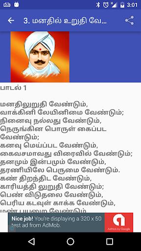பாரதியார் கவிதைகள் Bharathiar screenshot 3