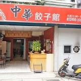 【三重三陽路】中華餃子館