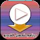 برنامج البرنامج لتحميل الفيديوهات Android apk