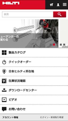 Hilti モバイルアプリ