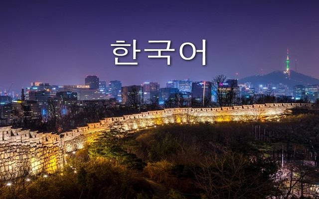 BBN 한국어방송