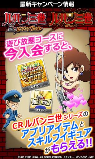 [777]CRルパン三世~I'm a super hero~