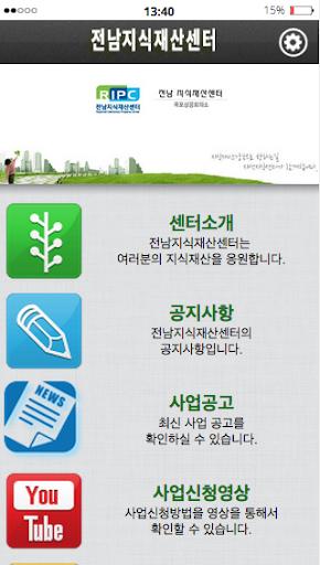 전남지식재산센터 V2.0