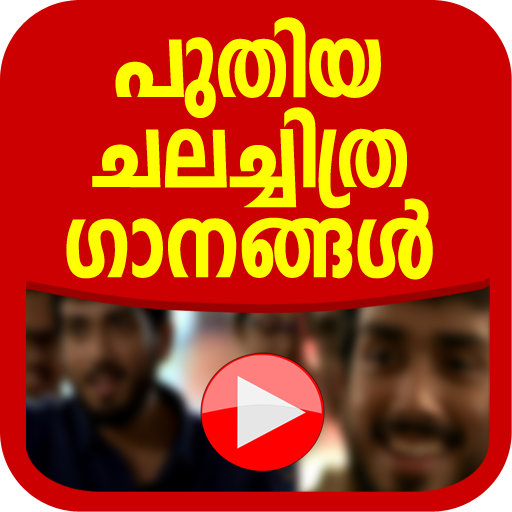 Latest Malayalam Songs 2018 Android APK Download Free By Plink Solutions