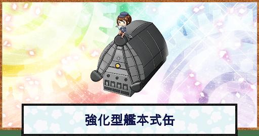強化型艦本式缶 アイキャッチ