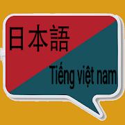 日本語ベトナム語翻訳   ベトナム語辞書