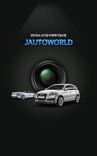 전주오토월드 - 매물사진등록 - náhled