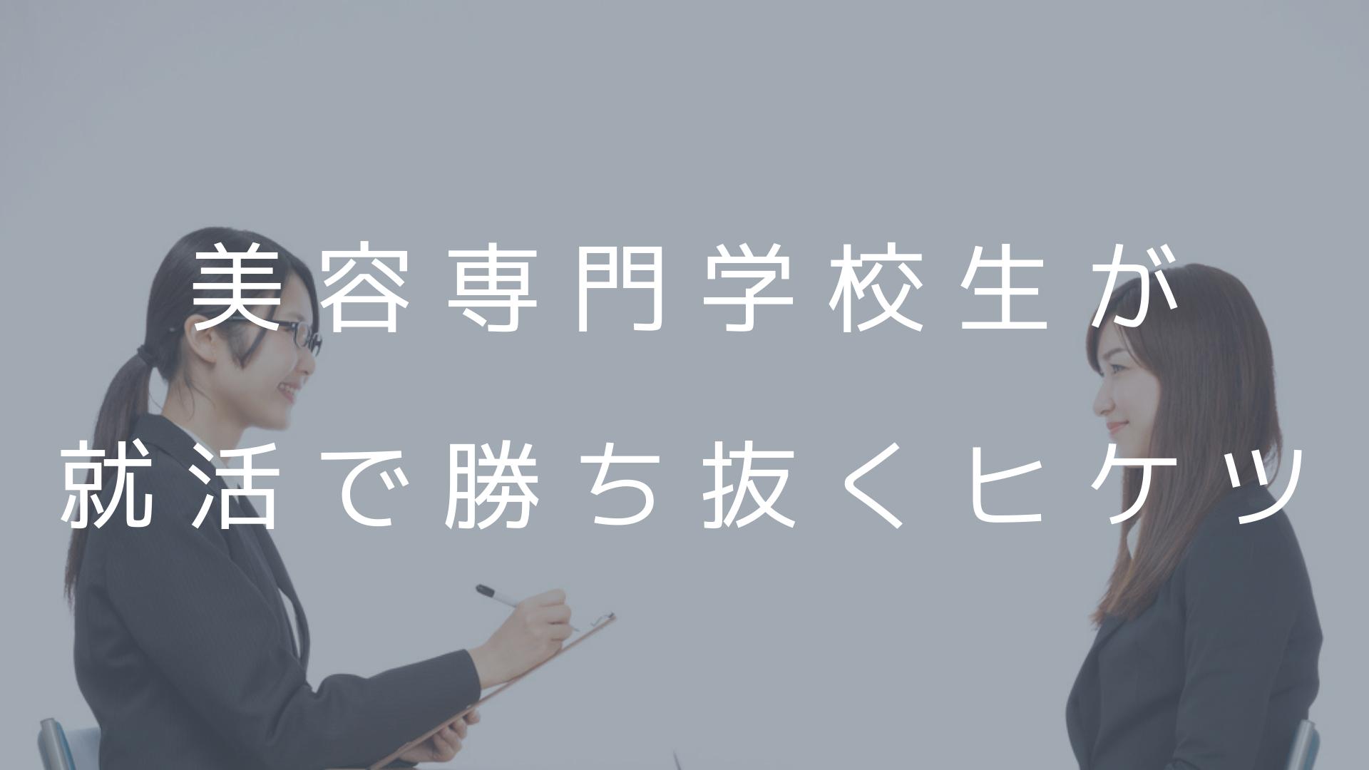 【美容部員×就活】美容専門学校生が就活で勝ち抜くヒケツ