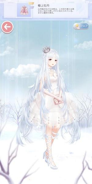 お姫様風白色コーデ